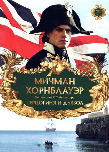 Мичман Хорнблауэр: Герцогиня и дьявол (ТВ)