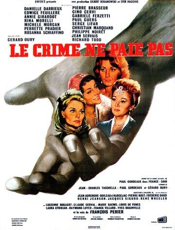 Преступление не выгодно (1962)