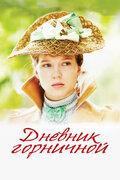Дневник горничной (Journal d'une femme de chambre)