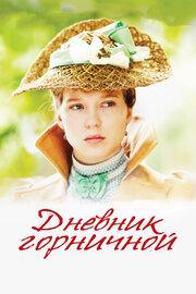 Смотреть Дневник горничной (2015) в HD качестве 720p