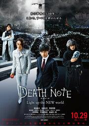 Смотреть онлайн Тетрадь смерти: Зажги новый мир