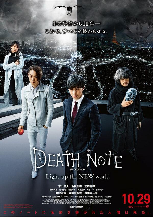 Тетрадь смерти: Зажги новый мир (2016)