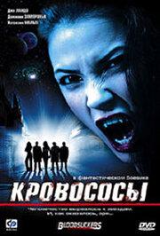 Кровососы (2005)