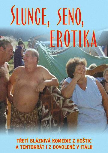 Солнце, сено, эротика (1991)