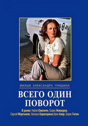 Всего один поворот (1986) полный фильм