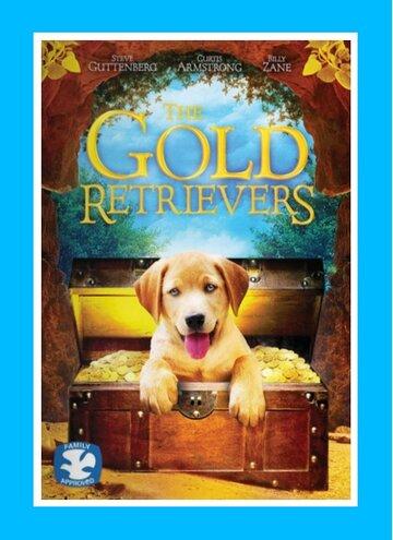 Золотые ретриверы (2009) полный фильм