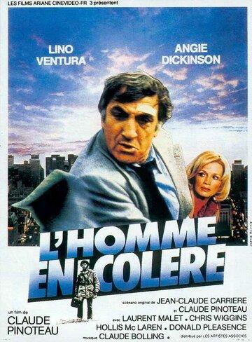 Разгневанный (1978)