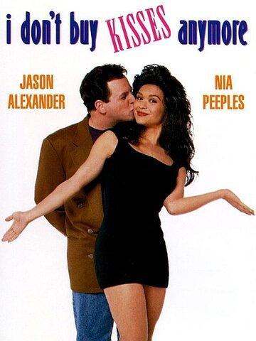Хорошенький мужчина (1992)