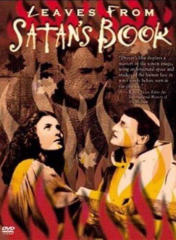 Страницы из книги Сатаны (1920) полный фильм
