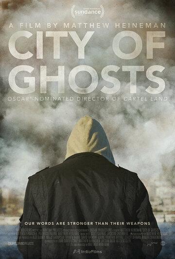Город призраков