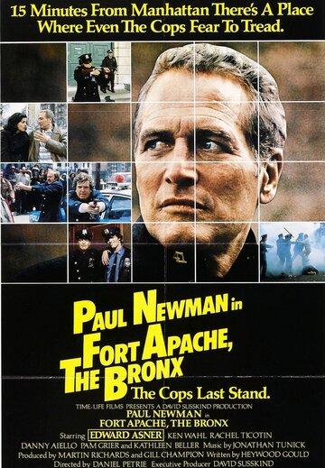 Форт Апач, Бронкс (1980)