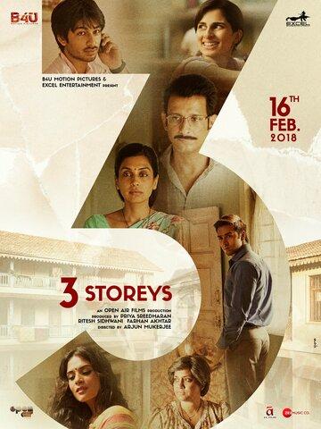 Три истории (2018)