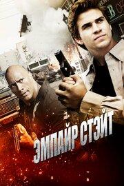 Смотреть Эмпайр Стэйт (2013) в HD качестве 720p