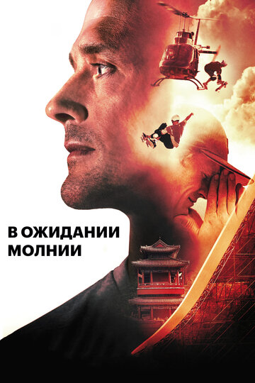 В ожидании молнии (2012)