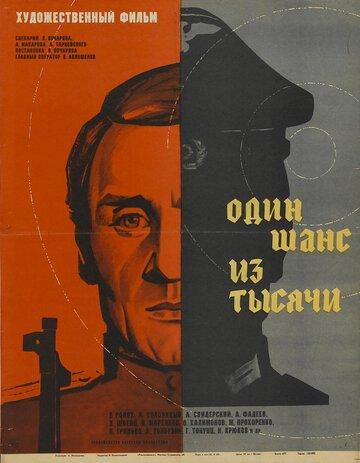 Один шанс из тысячи (1968)