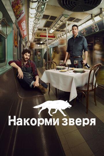 Накорми зверя 10 серия (сериал, 2016) смотреть онлайн HD720p в хорошем качестве бесплатно