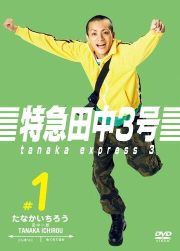 Танака экспресс 3 (2007)