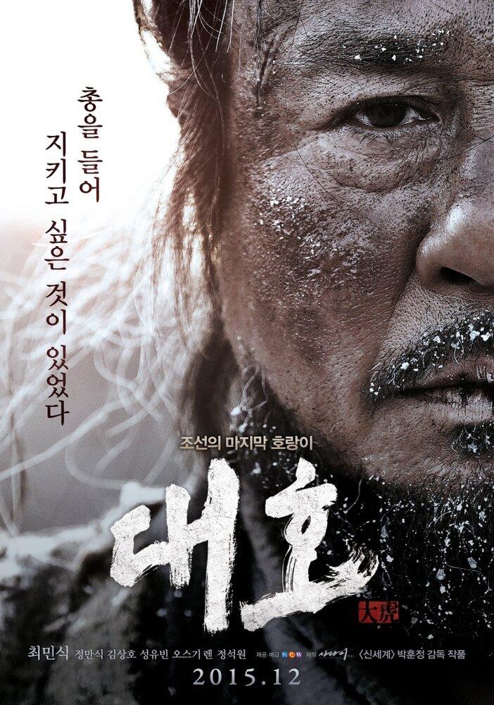 940621 - Великий тигр ✸ 2015 ✸ Корея Южная