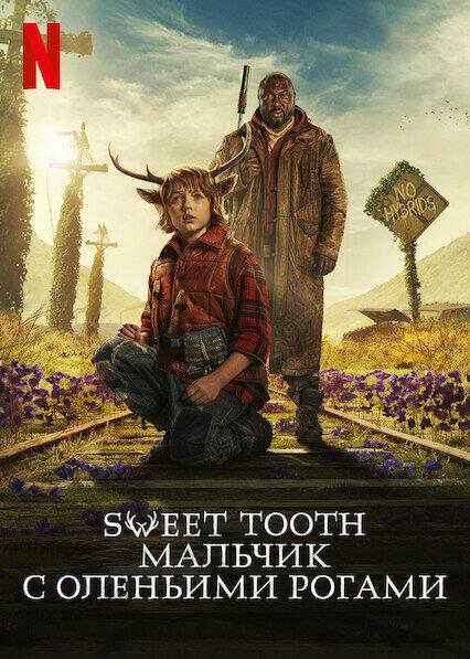 Sweet Tooth: Мальчик с оленьими рогами (2021)