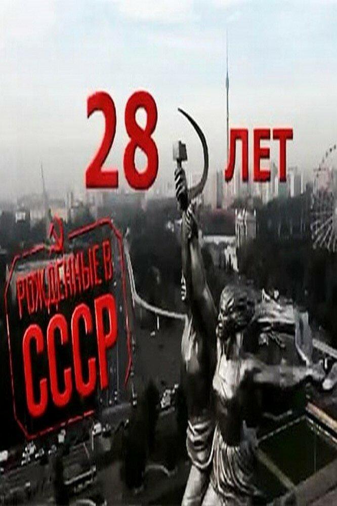 «Народжені в СРСР: 28 років » ( Born in the USSR : 28 Up , 2012 )