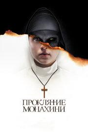 Кино Монахиня (2018) смотреть онлайн