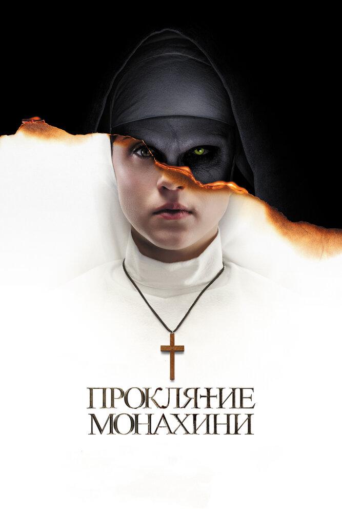 «Проклятие монахини» 2D