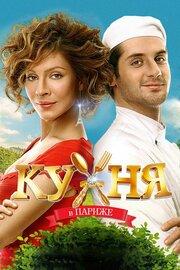 Смотреть Кухня в Париже (2014) в HD качестве 720p