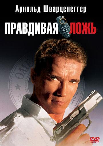 Правдивая ложь (1994)