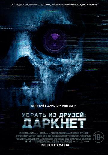 Убрать из друзей: Даркнет (2018) (2018) — отзывы и рейтинг фильма