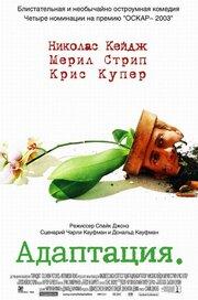 Адаптация (2002)