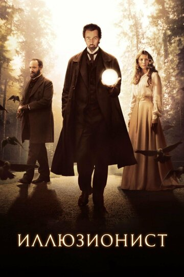����������� (The Illusionist)