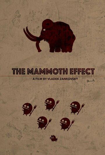 Эффект Мамонта