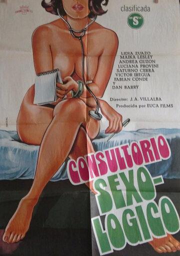 Сексологическая консультация (1980)