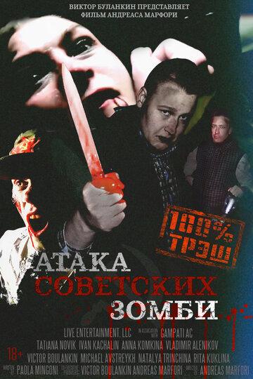 Смотреть онлайн Атака советских зомби