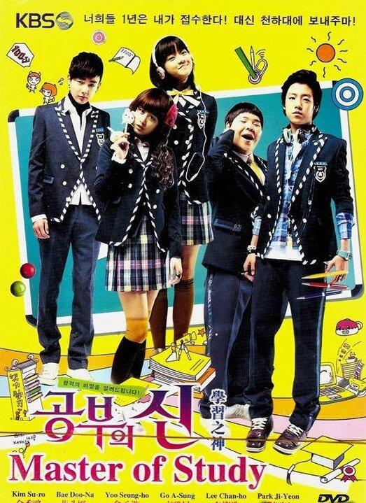 839405 - Мастер обучения ✦ 2010 ✦ Корея Южная