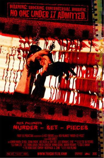 Убийство по кускам