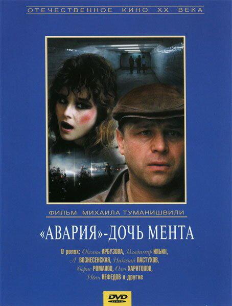 Смотреть фильм разведка после войны