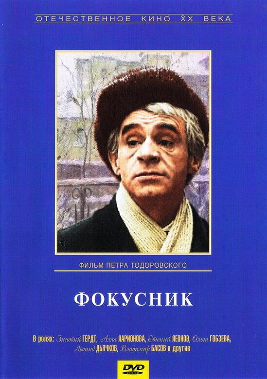 Фильмы Фокусник