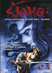 Йома: Посланцы царства тьмы (1989)