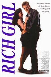 Богатая девчонка (1991)