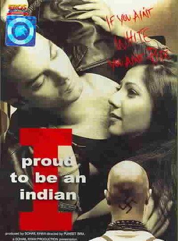 Я горжусь быть индийцем (2004)