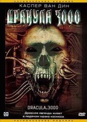 Дракула 3000 (2004)