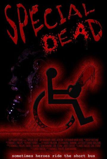 Особые мертвецы (2006)