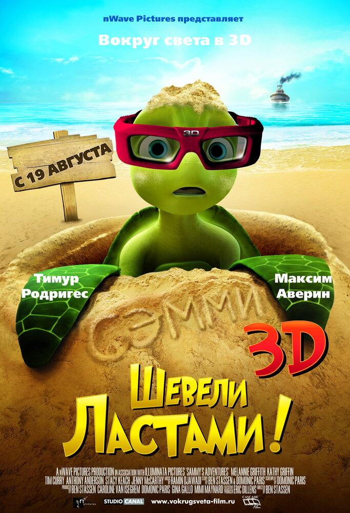 Шевели ластами! (2010) - смотреть онлайн