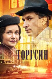 Торгсин (2017) смотреть онлайн в хорошем качестве