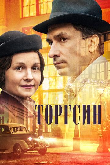 Торгсин 2017 | МоеКино