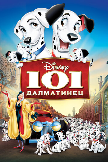 101 далматинец (One Hundred and One Dalmatians1961)