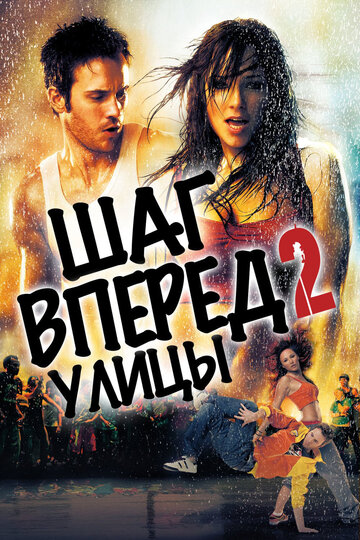 ��� ������ 2: ����� (Step Up 2: The Streets)