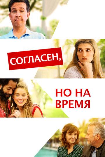 Фильм Фильм шальная пуля