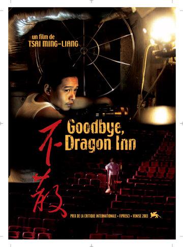 Прибежище дракона (2003)